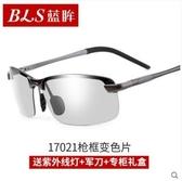 【變色偏光鏡】17021槍框變色片墨鏡男新款太陽鏡偏光駕駛眼鏡釣魚潮人眼睛  JN