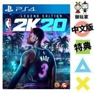 PS4 NBA 2K20 中文傳奇版 [P420331]
