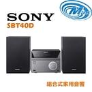 《麥士音響》 SONY索尼 家用音響 SBT40D