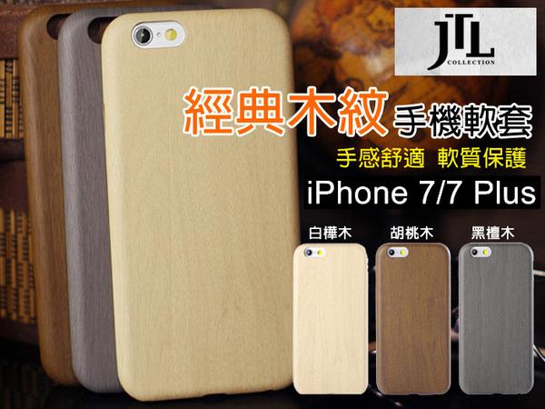 ✔JTL 4.7吋 APPLE iPhone 7/i7 經典細緻木紋保護套系列限量典藏款 軟套 手機套 手機殼 保護殼