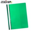 【7折】HFPWP 綠色 2孔卷宗文件夾上板透明下版不透明 LW320-G