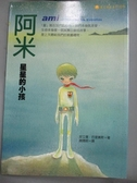 【書寶二手書T4/兒童文學_IIC】阿米星星的小孩_趙德明, 安立奎