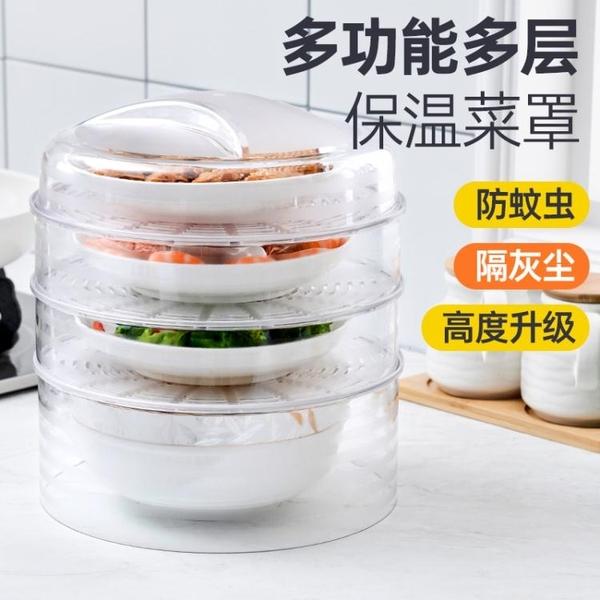 飯菜保溫菜罩家用剩菜罩摺疊食物熱飯罩防塵防蒼蠅餐桌罩收納神器 青木鋪子