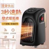現貨快出-暖氣循環機電暖器 迷你暖風機 速熱暖氣器 衛浴暖器 電暖爐 暖風扇 冬天 循環升溫器