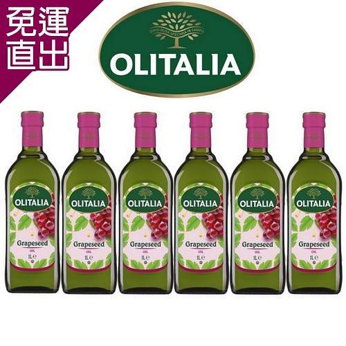 Olitalia奧利塔 超值葡萄籽油禮盒組 1000mlx6瓶【免運直出】