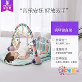 米寶兔腳踏鋼琴寶寶嬰兒玩具0-3個月兒童游戲毯健身架器0-1歲 XW