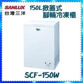 【SANLUX 台灣三洋】150L 掀蓋式腳輪 冷凍櫃 《SCF-150W》全新原廠保固