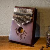 拇指琴卡林巴琴17音全單板卡琳巴琴初學者kalimba手指鋼琴男女樂   琉璃美衣