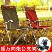 摺疊椅子戶外超輕鋁合金靠背椅釣魚筏釣椅休閒椅便攜式午休椅躺椅 igo全館免運