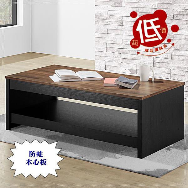 【水晶晶家具/傢俱首選】 JF8288-3布魯斯120cm集層木心板雙色大茶几