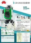 【台北益昌】GPI 3D-360G 貼磨 機 基 綠光 懸吊式 墨線雷射儀 雷射水平儀 4垂直4水平