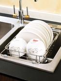 瀝水架 可伸縮水槽瀝水籃洗碗池瀝水架廚房不銹鋼碗碟筷濾水洗菜盆置物架