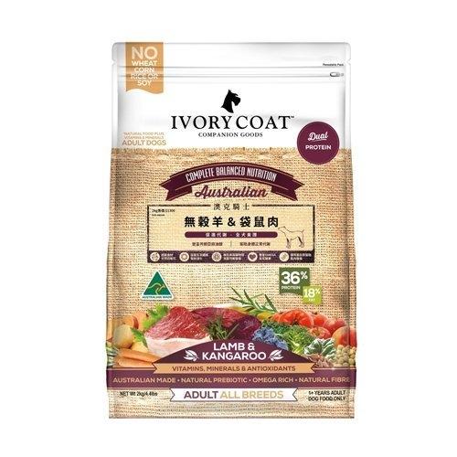 【下殺55折起】*WANG*澳洲IVORYCOAT澳克騎士 全犬食譜 無穀羊&袋鼠肉(促進代謝)13kg 狗飼料