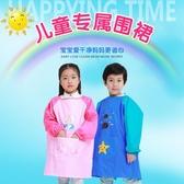 兒童圍裙 男女兒童圍裙幼兒罩衣小學生畫畫衣飯兜女孩防水罩衣