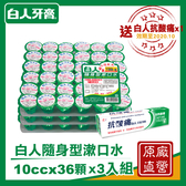 【白人】隨身型漱口水10ccx36顆x3排【送】白人抗酸痛牙膏x1(效期2020.10)