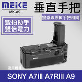 【A7III 電池手把】公司貨 一年保固 Meike 美科 MK-A9 適用 Sony A7R3 A9 A7M3