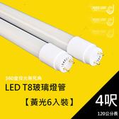 【光的魔法師 】LED燈管 T8 4呎18W  6入(黃光)