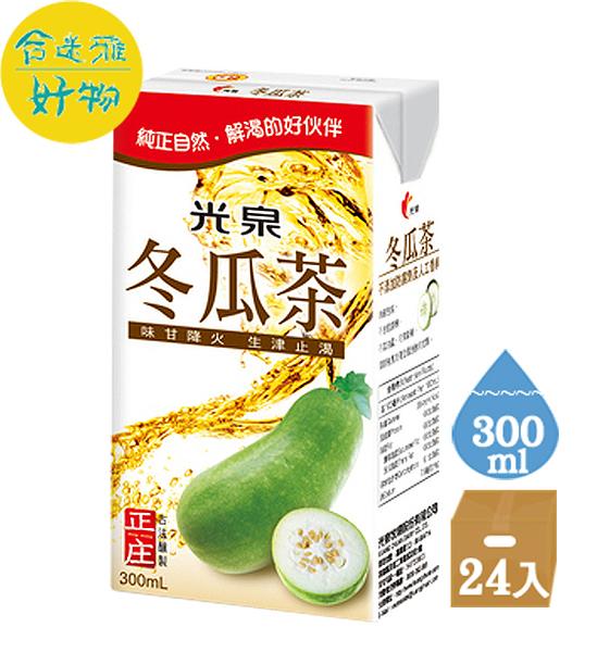 ●【免運直送】光泉正庄冬瓜茶-鋁箔包300ml-(24入/箱)*2箱【合迷雅好物超級商城】