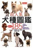 超人氣犬種圖鑑BEST 185(暢銷版)