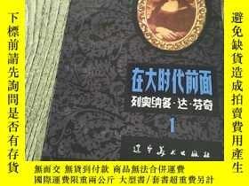 二手書博民逛書店罕見在大時代的前面【第一部】Y12820 (蘇)阿爾 - 阿爾塔