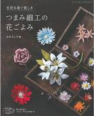 TSUMAMI細工製作美麗花朵飾品設計集