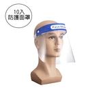 (10入一組) 全臉鬆緊帶式防護透明面罩 全罩式 防疫面罩 防護面罩 防飛沫 兒童 大人 橘魔法 現貨