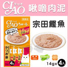 PetLand寵物樂園《日本CIAO》啾嚕液狀系列-肉泥貓零食(宗田鰹魚)14gx4入 / 可添加在飼料