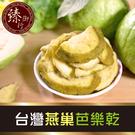 台灣燕巢芭樂乾-250g【臻御行】...