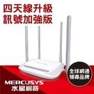 【鼎立資訊】水星 MW325R 300M 加強型無線N路由器