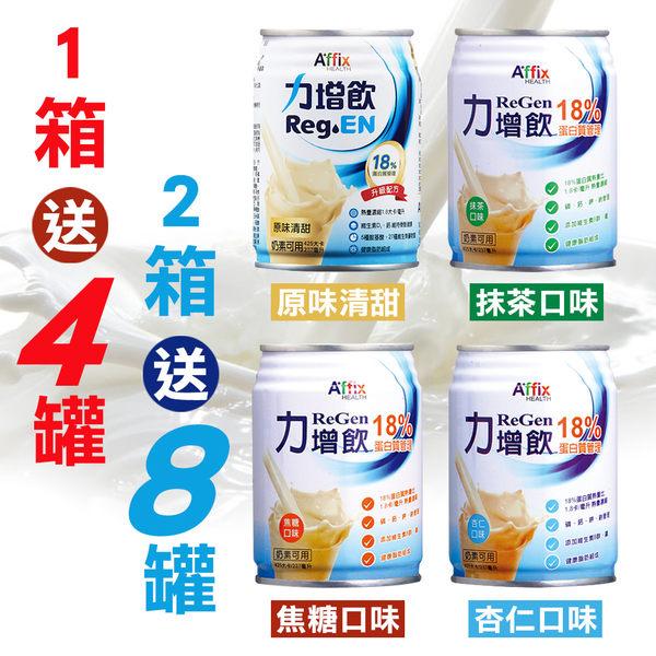 (加贈4罐)艾益生 力增飲18%蛋白質管理優纖飲品 237ml*24/箱【媽媽藥妝】(原味清甜/杏仁/抹茶/焦糖)