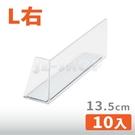 磁鐵隔板(L右)-13.5cm 分隔板 區隔板 商品分類 擋板 超市超商貨架(10入)-運費另計