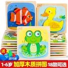 木質立體拼圖嬰幼兒1-2-3歲6寶寶早教益智力動腦男女小孩兒童玩具  一米陽光
