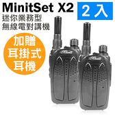 MinitSet X2 專業 手持式 無線電對講機 2入組 體積輕巧 功率高 訊號穩定 音質清晰 加贈耳掛式耳機