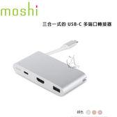 【A Shop】 Moshi 三合一 USB-C 多端口轉接器 HDMI 4K / USB 3.1- For 2016 New Macbook Pro