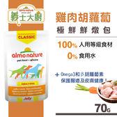【SofyDOG】義士大廚極鮮鮮燉包-雞肉胡蘿蔔70g 餐包 罐頭 狗罐頭 鮮食