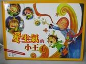 【書寶二手書T2/兒童文學_WFB】愛生氣的小王子_陳可卉文; 巫伊圖