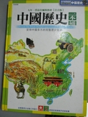 【書寶二手書T2/少年童書_YDZ】中國歷史一本通_幼福編輯部