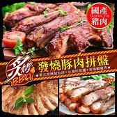 【南紡購物中心】賀鮮生-發燒豚肉烤肉拼盤1組(3-5人份/組)