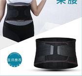 護腰帶自發熱護腰帶 保健腰椎腰帶保暖護腰男女通用薄《小師妹》yf513