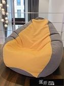 懶人沙發豆袋榻榻米單人小戶型臥室女可愛躺椅陽台椅小型可愛椅子 【全館免運】