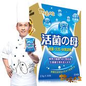 【三立X吳寶春強力推薦】 甘味人生活菌之母(敏益菌) 30包/盒