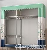 衣櫃 衣櫃簡易布衣櫃出租房用鋼管加粗加固簡約掛衣櫃家用臥室衣櫥LX 榮耀3C