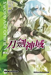 Sword Art Online 刀劍神域(6):幽靈子彈