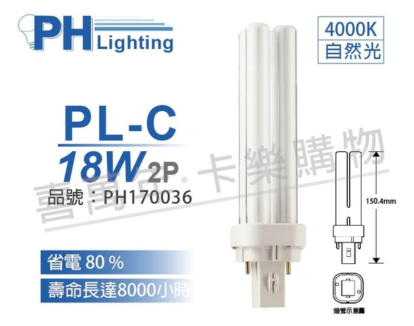 PHILIPS飛利浦 PL-C 18W 840 4000K 冷白光 2P 緊密型燈管_PH170036