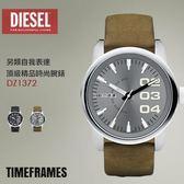 【人文行旅】DIESEL | DZ1372 頂級精品時尚男女腕錶 TimeFRAMEs 另類作風 46mm 設計師款