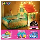 帳篷 兒童帳篷男孩寶寶室內戶外玩具游戲屋公主女孩家用海洋球池 城市科技DF