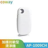【超狂!買一送一】Coway格威 加護抗敏型空氣清淨機 AP-1009CH X2