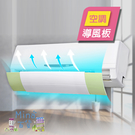 [7-11限今日299免運]可伸縮空調導風板 遮風板 檔風板 出風口導風罩 防直吹✿mina百貨✿【F0320】