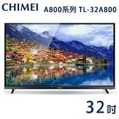 CHIMEI奇美32吋LED低藍光液晶顯示器+視訊盒TL-32A800~含運不含拆箱定位(預購~預計到貨陸續安排出貨)