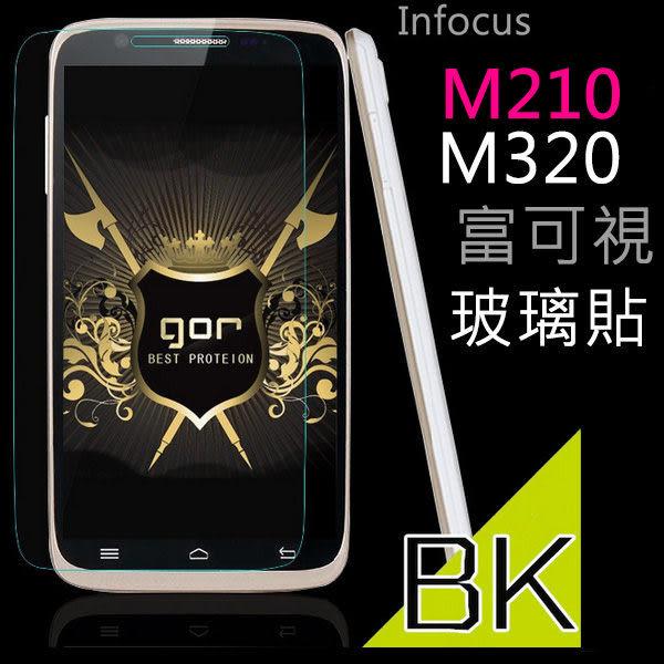 富可視 M320 M210 M810 M808 M510 Infocus 高硬度 強化玻璃 保護貼 鋼膜 玻璃貼 鋼化 防爆 BOXOPEN